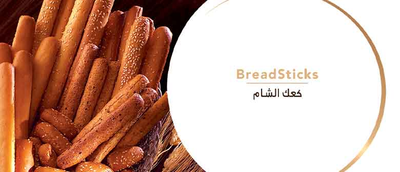 home_Hamdan_Breadsticks